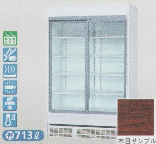 【送料無料】新品!サンデン リーチイン冷蔵ショーケース(木目・713L) TRM-M40XE