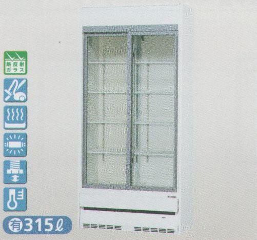 【送料無料】新品!サンデン リーチイン冷蔵ショーケース(315L) TRM-SS30XE