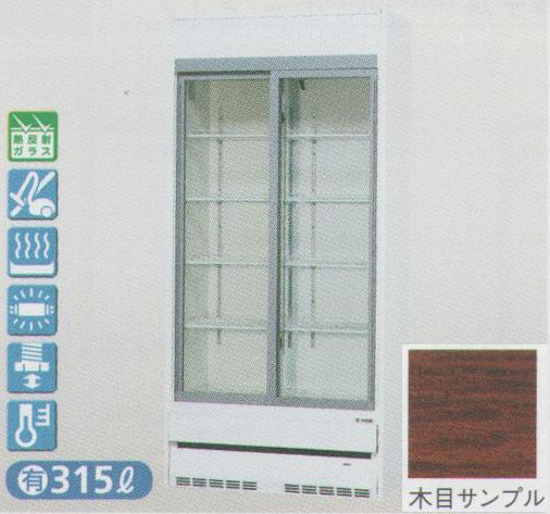 【送料無料】新品!サンデン リーチイン冷蔵ショーケース(木目・315L) TRM-SSM30XE