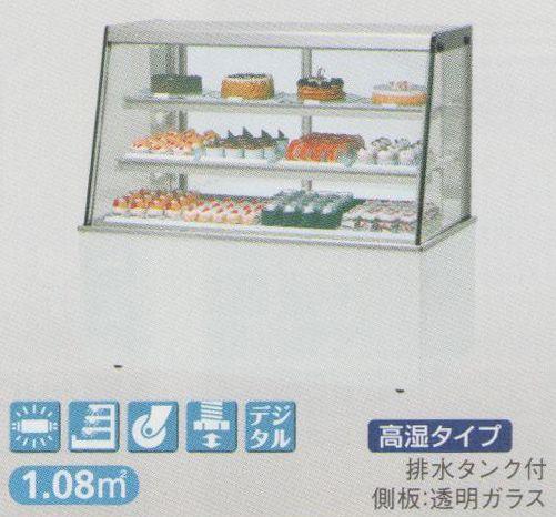 【送料無料】新品!サンデン 対面冷蔵ショーケース(高湿) TSA-120X