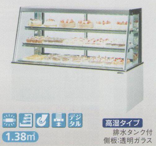 【送料無料】新品!サンデン 対面冷蔵ショーケース(高湿) TSA-150X
