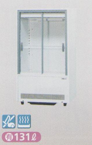 【送料無料】新品!サンデン 冷蔵ショーケース(131L) VRS-68XE