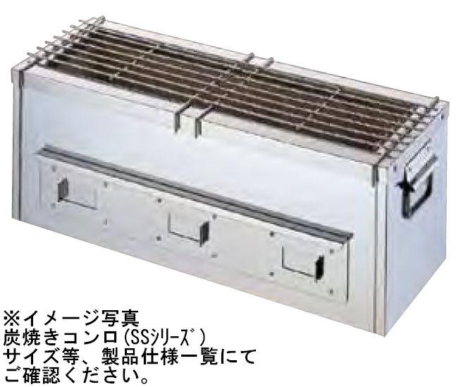 【送料無料】新品!SANPO 炭焼きコンロ SS-2