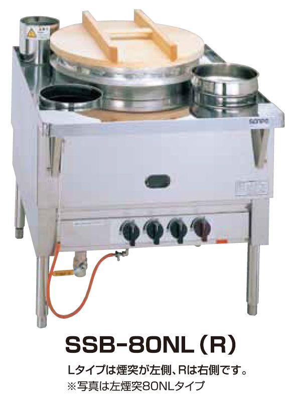【送料無料】新品!SANPO ガス式日本そば釜 SSB-80NR
