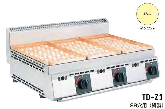 業務用厨房機器 送料無料 新品 SANPO 定番の人気シリーズPOINT ポイント 入荷 ガスたこ焼器 TD-Z3 銅製 今だけスーパーセール限定 卓上 3連