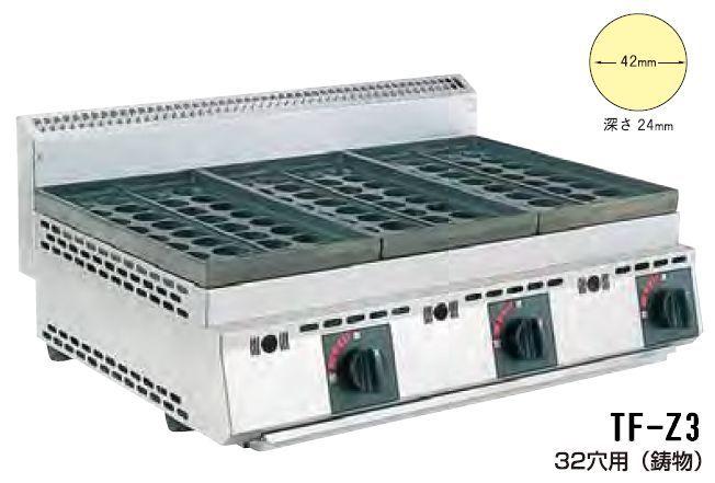 【送料無料】新品!SANPO ガスたこ焼器(3連・鋳物・卓上) TF-Z3