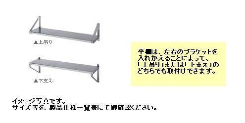 【新品】シンコー 平棚 W1500*D240(mm) F-15025