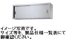 【新品】シンコー 吊戸棚(ステンレス戸) W1800*D350*H450(mm) H45-18035