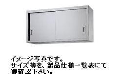【新品】シンコー 吊戸棚(ステンレス戸) W1200*D300*H600(mm) H60-12030
