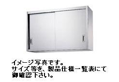 【新品】シンコー 吊戸棚(ステンレス戸) W1200*D350*H750(mm) H75-12035