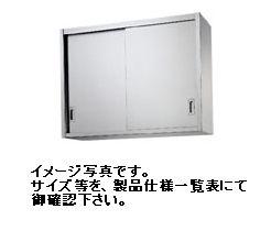 【新品】シンコー 吊戸棚(ステンレス戸) W750*D300*H900(mm) H90-7530