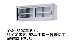 【新品】シンコー 吊戸棚(ガラス戸) W1800*D300*H450(mm) HG45-18030