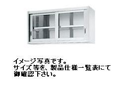 【新品】シンコー 吊戸棚(ガラス戸) W1500*D350*H600(mm) HG60-15035