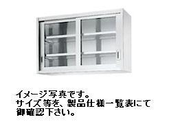 【新品】シンコー 吊戸棚(ガラス戸) W900*D350*H750(mm) HG75-9035