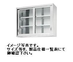 【新品】シンコー 吊戸棚(ガラス戸) W1800*D350*H900(mm) HG90-18035