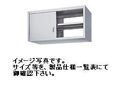 【新品】シンコー 吊戸棚(両面ステンレス戸) W1500*D600*H600(mm) HW60-15060