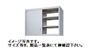 【新品】シンコー 吊戸棚(両面ステンレス戸) W1800*D600*H900(mm) HW90-18060
