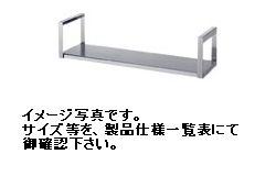 【新品】シンコー 吊下棚(平棚1段仕様) W1500*D290*H286(mm) JF-15030