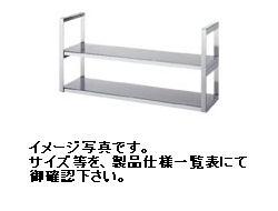 【新品】シンコー 吊下棚(平棚2段仕様) W1500*D240*H569(mm) JFW-15025
