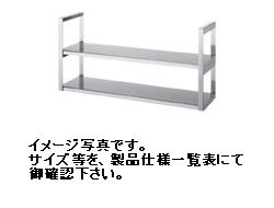 【新品】シンコー 吊下棚(平棚2段仕様) W1800*D240*H569(mm) JFW-18025