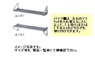 【新品】シンコー パイプ棚 W1200*D340(mm) P-12035