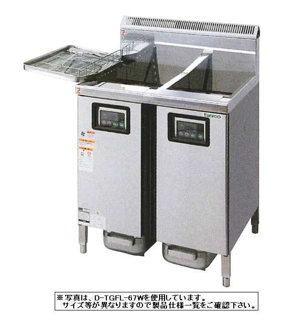 【送料無料】新品!タニコー 2槽ガスフライヤー (23L) TGFL-105DCW (旧 D-TGFL-C105W)