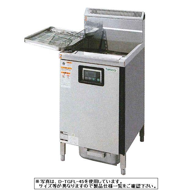 【送料無料】新品!タニコー ガスフライヤー (30L) TGFL-67DC (旧 D-TGFL-C67)