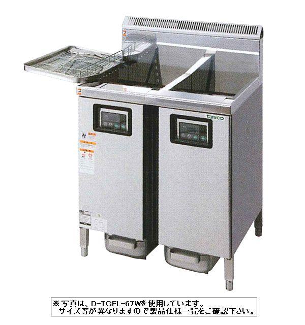 【送料無料】新品!タニコー 2槽ガスフライヤー (18L) TGFL-87DCW (旧 D-TGFL-C87W)