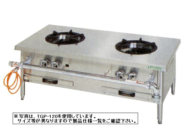 【送料無料】新品!タニコー 2口スープレンジ TGP-90