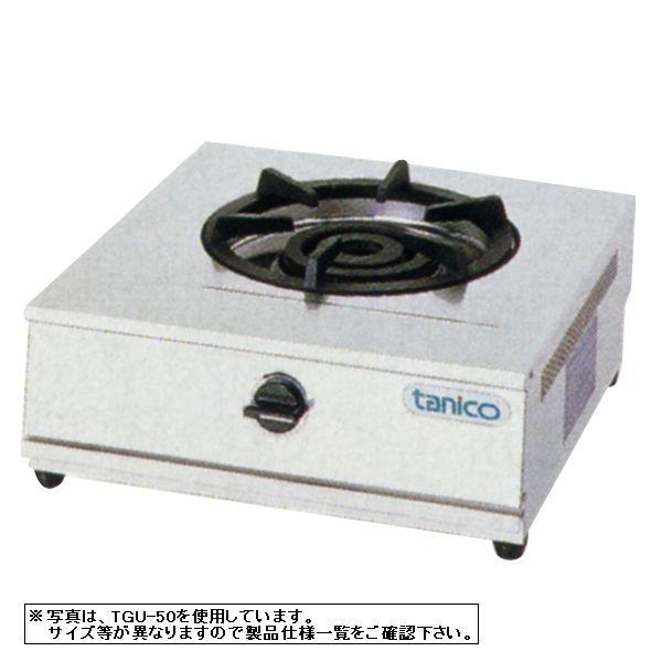 【送料無料】新品!タニコー 卓上ガステーブル(1口) TGU-45