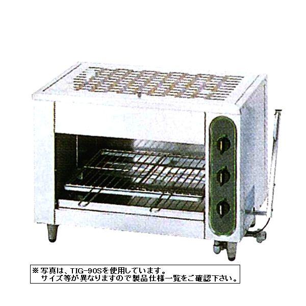 【送料無料】新品!タニコー ガス赤外線グリラー 上火式 TIG-120S