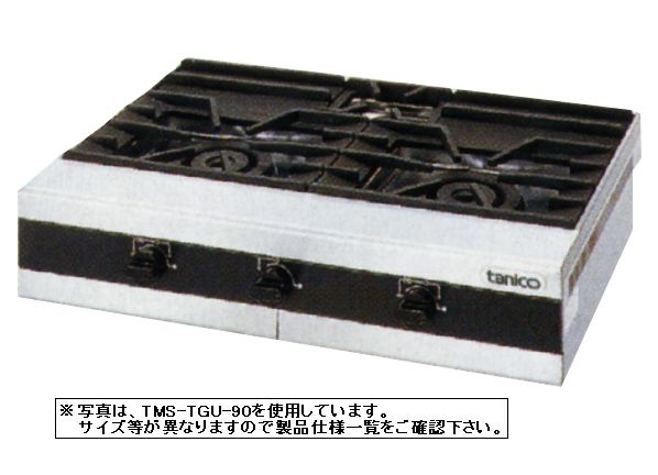 【送料無料】新品!タニコー 卓上ガステーブル(5口) TMS-TGU-120