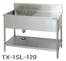 【送料無料】新品!タニコー 水切付一槽シンク(バックガードあり) W1200*D600*H800 TX-1SL-120