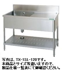 【送料無料】新品!タニコー 水切付一槽シンク(バックガードあり) W1200*D750*H800 TX-1SL-120A