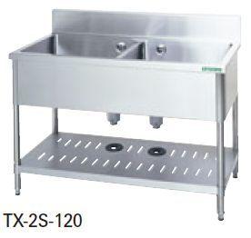 【送料無料】新品!タニコー 二槽シンク(バックガードあり) W1200*D600*H800 TX-2S-120