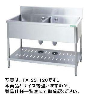 【送料無料】新品!タニコー 二槽シンク(バックガードあり) W1200*D750*H800 TX-2S-120A