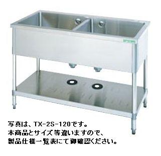 【送料無料】新品!タニコー 二槽シンク(バックガードなし) W1300*D750*H800 TX-2S-130ANB