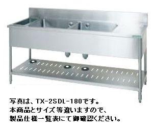 【送料無料】新品!タニコー ダスト水切付二槽シンク (ダストカゴ付・バックガードあり) W2100*D600*H800 TX-2SDL-210