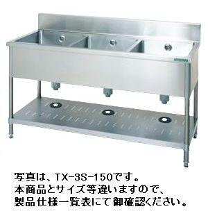 【送料無料】新品!タニコー 三槽シンク (バックガードあり) W1200*D600*H800 TX-3S-120