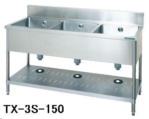 【送料無料】新品!タニコー 三槽シンク (バックガードあり) W1500*D600*H800 TX-3S-150