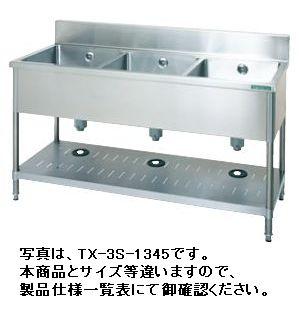 【送料無料】新品!タニコー 三槽シンク (バックガードあり) W1500*D450*H800 TX-3S-1545