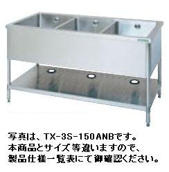 【送料無料】新品!タニコー 三槽シンク (バックガードなし) W1800*D750*H800 TX-3S-180ANB