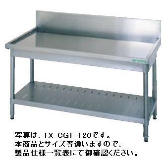 業務用厨房機器 【送料無料】新品!タニコー 中華コンロ台 (バックガードあり) W1500*D600*H650 TX-CGT-150