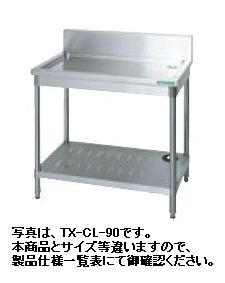 【送料無料】新品!タニコー 水切台 (バックガードあり) W750*D750*H800 TX-CL-75A