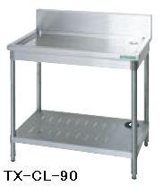 業務用厨房機器 【送料無料】新品!タニコー 水切台 (バックガードあり) W900*D600*H800 TX-CL-90