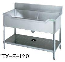 【送料無料】新品!タニコー舟型シンクW1200*D600*H800TX-F-120