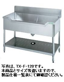 【送料無料】新品!タニコー舟型シンクW1500*D600*H800TX-F-150