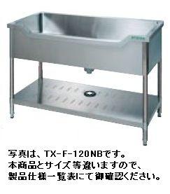 業務用厨房機器 送料無料 新品 タニコー舟型シンク D750 W1500 H800TX-F-150ANB 休み 売買 バックガードなし