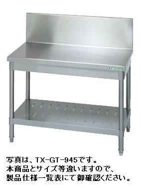 【送料無料】新品!タニコー コンロ台 (バックガードあり) W1200*D450*H650 TX-GT-1245