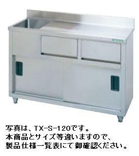 【送料無料】新品!タニコー サービスシンク (バックガードあり)W900*D450*H800 TX-S-90